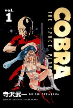 [寺沢武一]のCOBRA vol.1 COBRA THE SPACE PIRATE