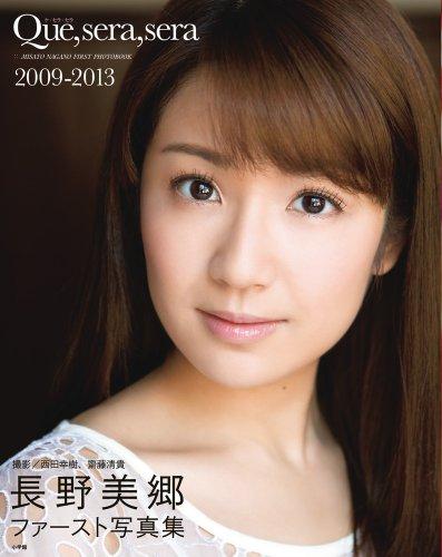 長野美郷ファースト写真集 Que,sera,sera2009-2013