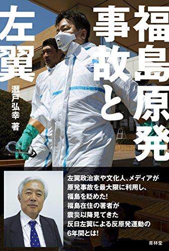 福島原発事故と左翼
