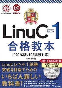 最短突破 LinuCレベル1 合格教本 [101試験, 102試験対応]