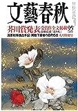 2018年 09 月号 [雑誌] (文藝春秋)
