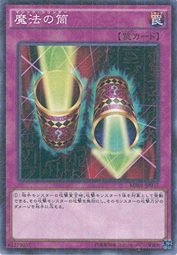 遊戯王カード MB01-JP037 魔法の筒 ミレニアムレア 遊戯王アーク・ファイブ [MILLENNIUM BOX GOLD EDITION]