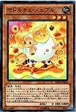 遊戯王 REDU-JP022-N 《マドルチェ・メェプル》 Normal