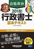 合格革命 行政書士 基本テキスト 2018年度 (合格革命 行政書士シリーズ)