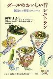 ダールのおいしい?!レストラン: 物語のお料理フルコース (ロアルド・ダールコレクション)