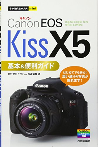今すぐ使えるかんたんmini キヤノンEOS Kiss X5基本&便利ガイド