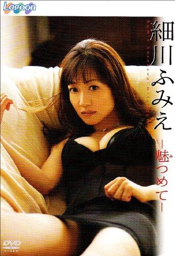 細川ふみえ/-魅つめて- [DVD]