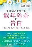 守護霊メッセージ 能年玲奈の告白 「独立」「改名」「レプロ」「清水富美加」 (OR books) -