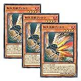 【 3枚セット 】遊戯王 日本語版 SOFU-JP004 転生炎獣ファルコ (ノーマル)