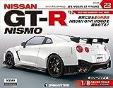 GT-R NISMO 23号 [分冊百科] (パーツ付) (NISSAN GT-R NISMO)