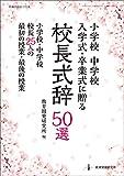 小学校 中学校 入学式・卒業式に贈る校長式辞50選 (教職研修総合特集)