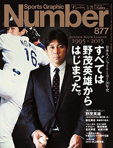 Number(ナンバー)877号 すべては野茂英雄からはじまった。 (Sports Graphic Number(スポーツ・グラフィック ナンバー))