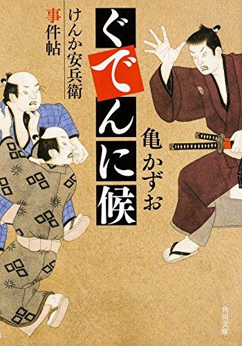 ぐでんに候 けんか安兵衛事件帖 (角川文庫)