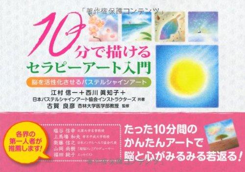 10分で描けるセラピーアート入門 (単行本)