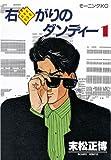 右曲がりのダンディー(1) (モーニングコミックス)