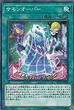 遊戯王 SAST-JP070 サモンオーバー (日本語版 ノーマルレア) SAVAGE STRIKE サベージ・ストライク