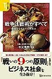 カラー図解 戦争は戦術がすべて 世界史を変えた名戦術30 (宝島社新書)