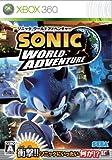 ソニック ワールド アドベンチャー - Xbox360