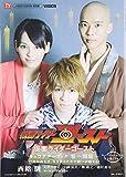 仮面ライダーゴースト キャラクターブック 零~開眼~ (TOKYO NEWS MOOK 501号)