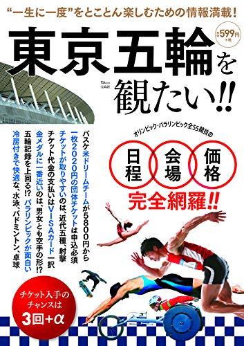東京五輪を観たい!! (TJMOOK)