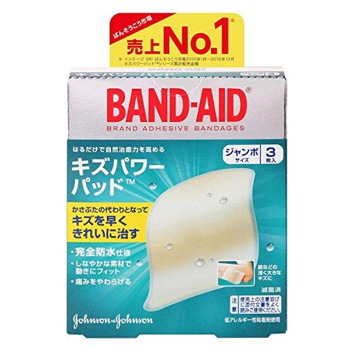 BAND-AID(バンドエイド) キズパワーパッド ジャンボサイズ 3枚「BAND-AID キズパワーパッド」管理医療機器