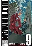 ULTRAMAN(9) (ヒーローズコミックス)