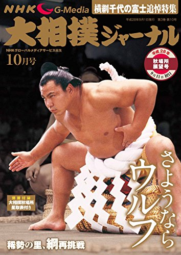 NHK大相撲ジャーナル2016年10月号