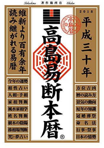 高島易断本暦 平成三十年