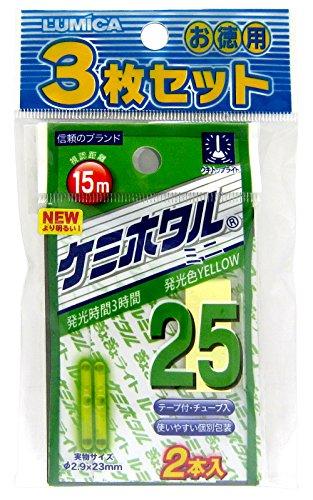 ルミカ(日本化学発光) ケミホタル25 ミニ イエロー 2本入 3枚セット