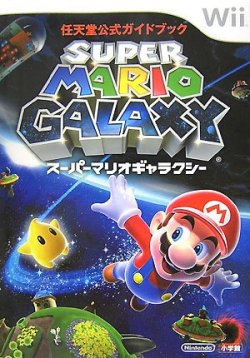 スーパーマリオギャラクシー (任天堂公式ガイドブック)