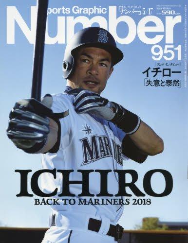 Number(ナンバー)951号 ICHIRO BACK TO MARINERS 2018 (Sports Graphic Number(スポーツ・グラフィック ナ...
