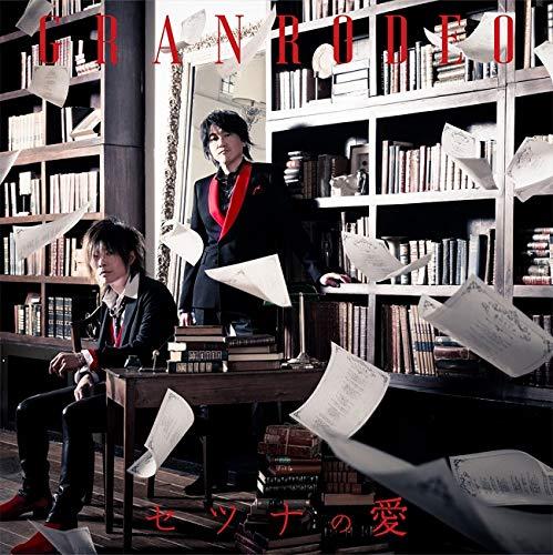 TVアニメ『文豪ストレイドッグス』第3シーズンOP主題歌「セツナの愛」 (初回限定盤)