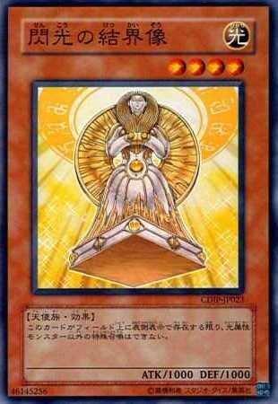 【シングルカード】遊戯王 閃光の結界像 CDIP-JP023 ノーマル