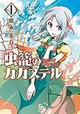 虫籠のカガステル(1)【特典ペーパー付き】 (RYU COMICS)