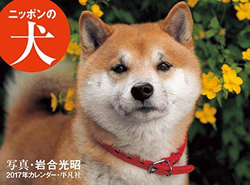 2017年岩合光昭カレンダー ニッポンの犬 (カレンダー)