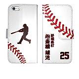 iPhone SE に対応 手帳型 iPhoneSE 野球 ボール 背番号 漢字 和風 名入れ ケース カバー