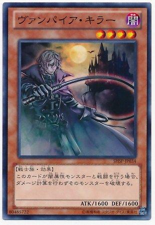 遊戯王/第8期/6弾/SHSP-JP034 ヴァンパイア・キラー