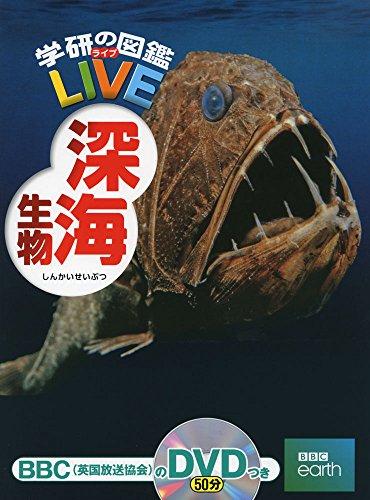 【DVD付】深海生物 (学研の図鑑LIVE) 3歳~小学生向け 図鑑 (学研の図鑑LIVE(ライブ))