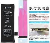 BIGHEART iPhone5c 交換用 PSEバッテリー 1年保証付(B25-112)