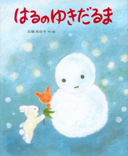 はるのゆきだるま (日本の絵本)