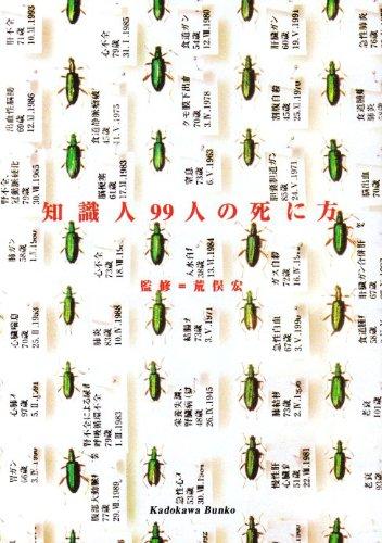 知識人99人の死に方 (角川文庫)