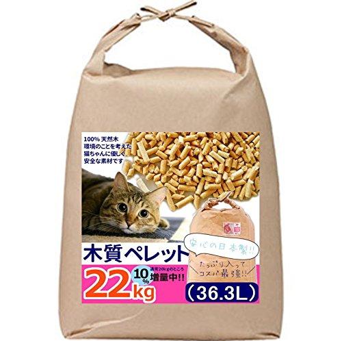 猫砂 多頭飼いの方におすすめです。【今ならうれしい増量中22kg♪・36.3L】安心国産ホワイトペレット【ねこ砂・猫砂に最適】大容量コスパ最高で経済的・愛猫さんも衛生的で大喜び♪平日午前中のご注文は即日迅速発送しています♪
