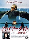 ファイアーライト [DVD]