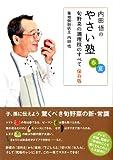 内田悟のやさい塾 旬野菜の調理技のすべて 保存版 春夏