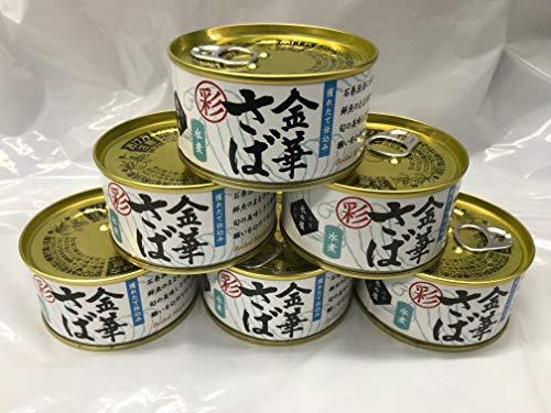 さばの水煮【6缶セット】味噌煮、炒め物、炊き込みご飯、パスタ等、アレンジ次第で料理法は無限大です!