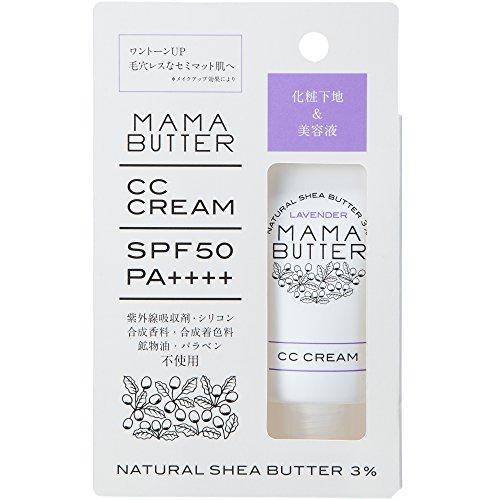 ママバター CCクリーム ラベンダー(SPF50・PA++++)30g