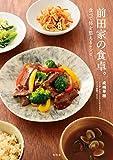 前田家の食卓。 食べて体を整えるレシピ