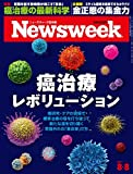 Newsweek (ニューズウィーク日本版) 2017年 8/8号 [癌治療レボリューション]