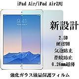 PENGIN PC iPad 強化ガラスフィルム 液晶保護フィルム iPad シリーズ 硬度9H 気泡防止 高透明度 0.26mm超薄 2.5D 指紋防止 飛散防止 PENGIN PCロゴ入りマイクロファイバーの2点...