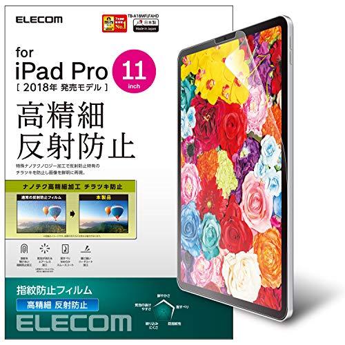 エレコム iPad Pro 11 (2018) フィルム 防指紋 高精細 反射防止 TB-A18MFLFAHD